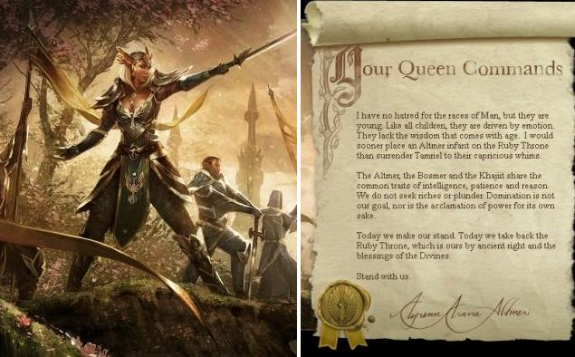 Приказ твоей королевы