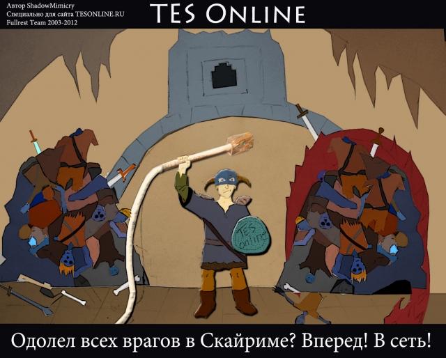 Tes Online Скачать Игру - фото 11